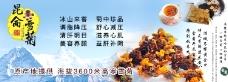 昆仑雪菊淘宝海报图片