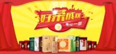 淘宝茶叶茶具活动促销海报模版PSD
