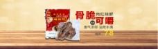 特产海报 南京板鸭海报