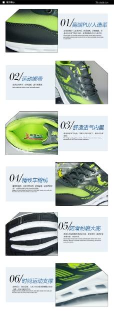 淘宝鞋子细节图详情图细节展示