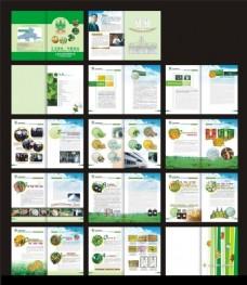 华农生物画册设计