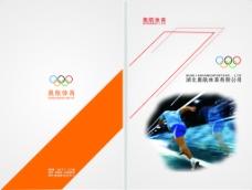 奥航体育画册封面