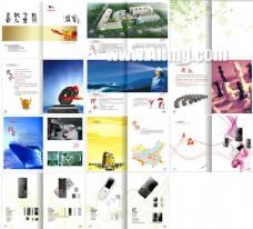 手机公司企业画册