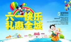 快乐61礼惠全城海报设计PSD素材