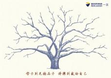 素描签到树
