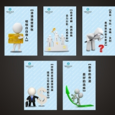 企业文化3D小人展板图片