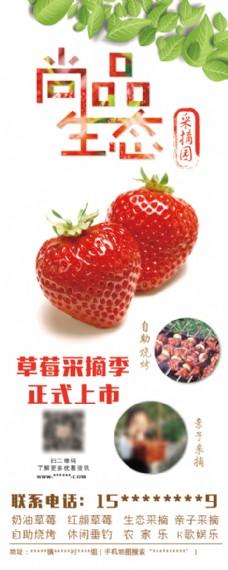 生态采摘果园易拉宝