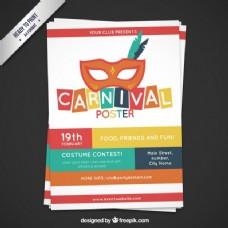丰富多彩的carnval海报