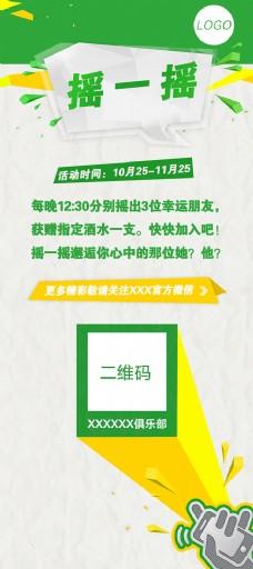 餐饮企业微信二维码宣传海报