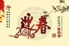 2016迎春新年