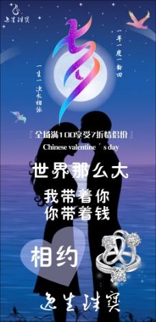 7.18-七夕海报