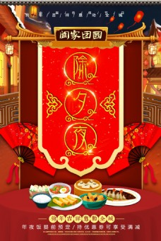 创意中国风狗年海报设计
