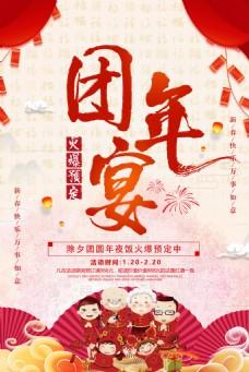 狗年团圆宴海报设计