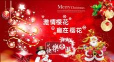 圣诞促销海报设计矢量素材