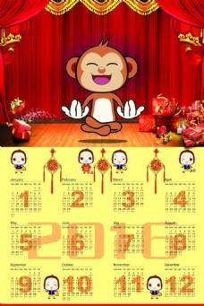 2016年日历猴年模板