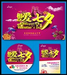 相爱七夕情人节活动广告