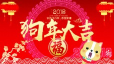 2018年狗年吉祥新春背景广告主题