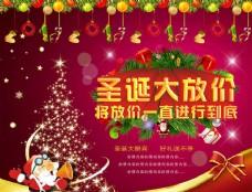 缤纷圣诞节促销海报PSD素材