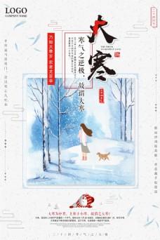创意二十四节气大寒海报设计