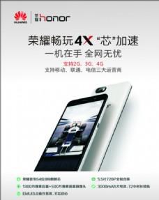 华为 荣耀畅玩4X  海报图片