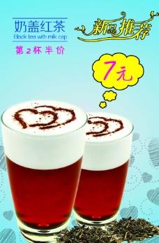奶盖红茶图片