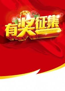 红色海报设计模板