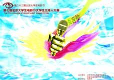 第七届北京大学生电影节大学生主持人大赛