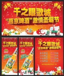 啤酒圣诞节广告设计
