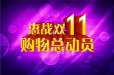 惠战双十一海报
