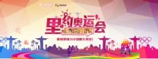 里约奥运 为中国健儿加油!