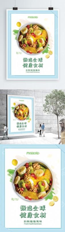 美食宣传小清新海报设计PSD模版