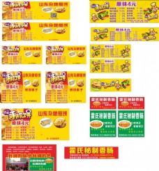 台湾手抓饼三轮车海报设计