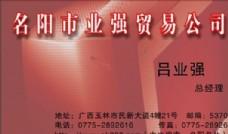 名片模板 商业服务 平面设计_0684