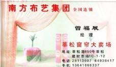 家居装饰类 名片模板 CDR_4903