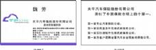 金融行业名片06