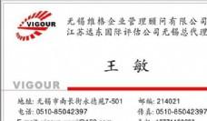 咨询类 名片模板 CDR_3878