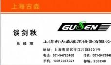 投资管理贸易类 名片模板 CDR_2629