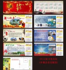 2012年企业台历模板矢量素材