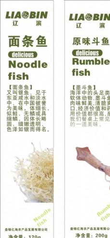 斗鱼 面条鱼图片