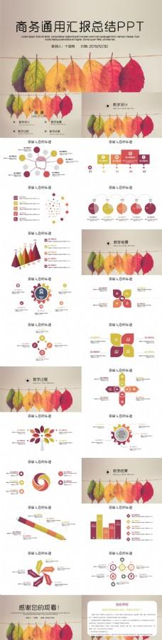 彩色树叶商务工作汇报年终总结PPT模板