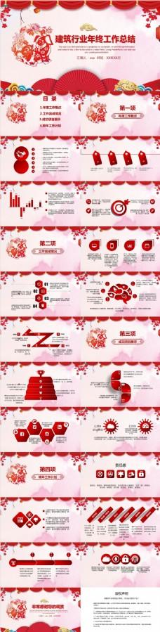 红色剪纸建筑业年终工作总结PPT模板范本