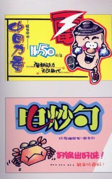 家用电器 pop海报 平面设计_0045