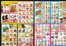 世宇超市宣传页广告图片