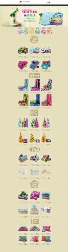 夏季丝巾促销包邮模板海报