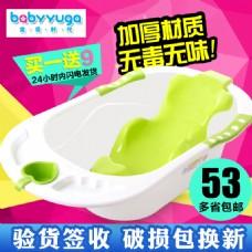 品牌婴儿洗澡盆促销包邮模板海报