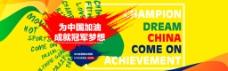 里约奥运会海报banner素材