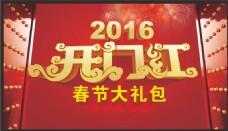 2016开门红春节大礼包背景
