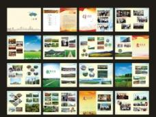 单位画册图片