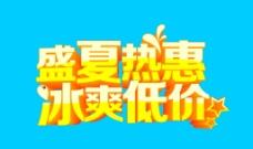 盛夏 艺术字  夏日 矢量图片