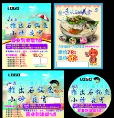 石锅鱼宣传单图片